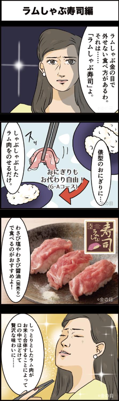 ラムしゃぶ寿司編