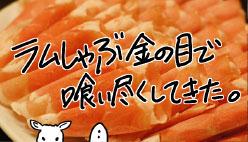 ラムしゃぶ寿司